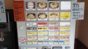 醤油豚骨&塩豚骨 並盛500円 @ 琴壱家(三木市)