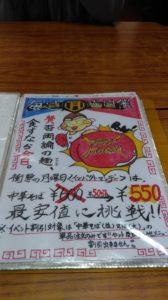 中華そば50円引き @ 天下無敵(養父市)